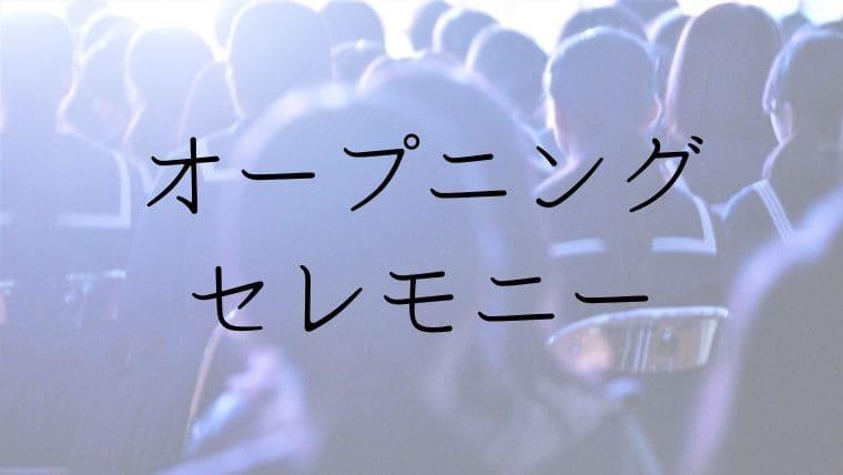 文化祭のオープニングセレモニーの演出アイディアに関する記事のアイキャッチ画像