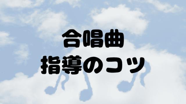 合唱曲 合唱指導 コツ ポイント 学芸会 文化祭