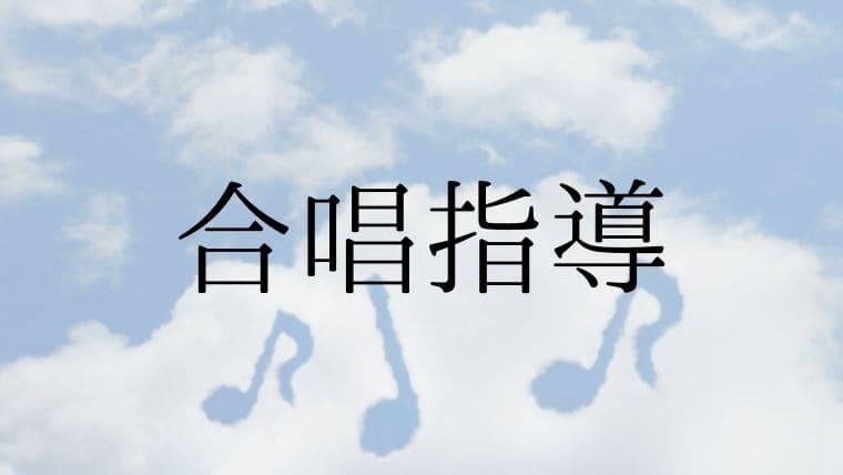 合唱曲の指導法に関する記事のアイキャッチ画像