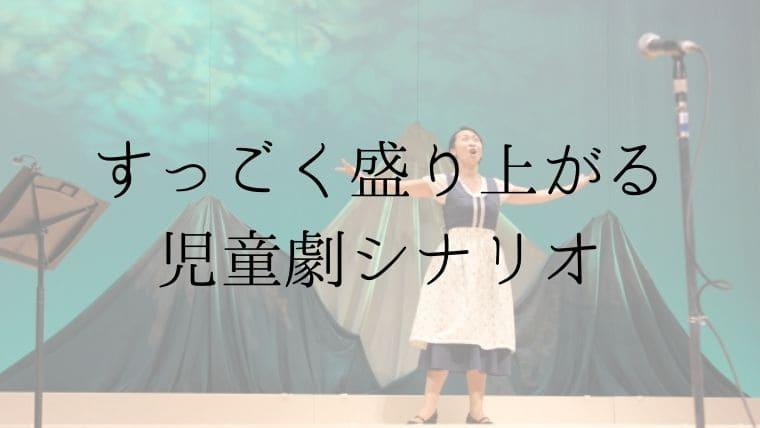 中学校 演劇 脚本集