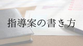 小学校・中学校の学習指導案の書き方に関する記事のアイキャッチ画像