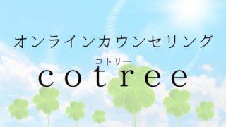 オンラインカウンセリングサービス「cotree(コトリ―)」を紹介する記事のアイキャッチ画像