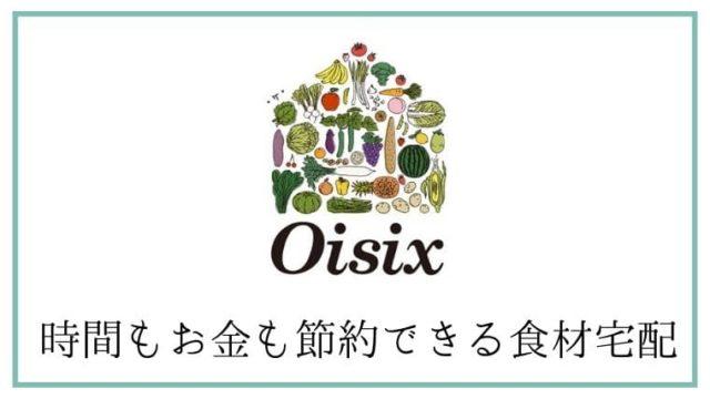 食材通販Oisix(オイシックスの感想・口コミをまとめた記事